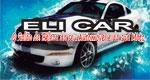Logo Eli Car - O salão de beleza do seu automóvel e da sua Moto